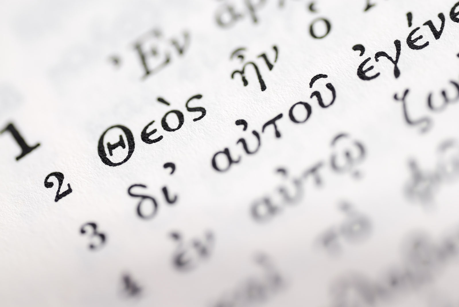 5 Important Philosophical-Apologetics Terms in the New Testament